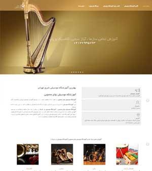 طراحی وب سایت آموزشگاه موسیقی توای محجوبی