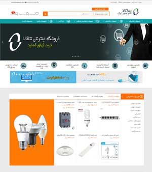 طراحی وب سایت فروشگاه تتا کالا