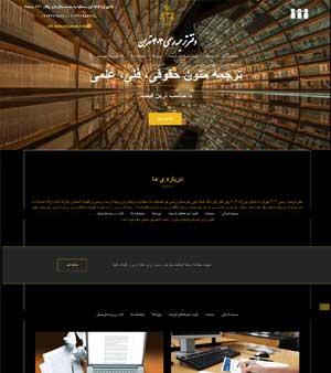 طراحی وب سایت دفتر ترجمه رسمی 403 تهران