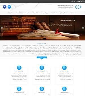 طراحی وب سایت موسسه ترجمه شما ترنس