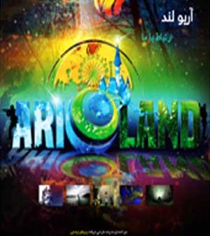 طراحی وب سایت آریو لند