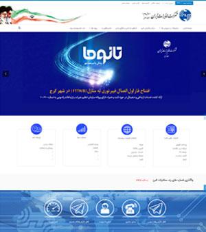 طراحی وب سایت مخابرات استان البرز