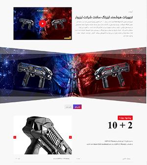 طراحی وب سایت نمایندگی لیزروار روسیه