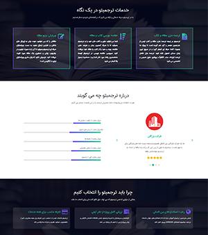 طراحی وب سایت ترجمیتو